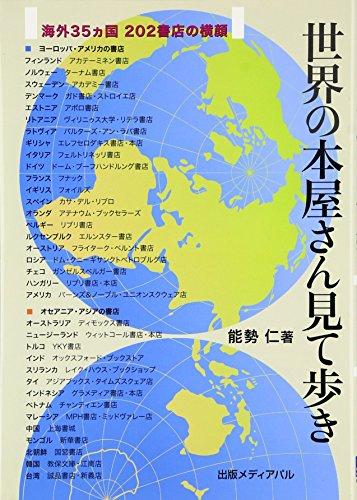 世界の本屋さん見て歩き―海外35ヵ国202書店の横顔の詳細を見る