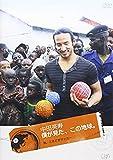 中田英寿 僕が見た、この地球。~旅、ときどき サッカー~[DVD]