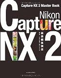 Nikon Capture NX2 画像編集講座 画像