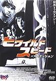 ヒワイルド・スピード / イカスミッション [DVD]