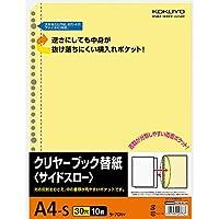 コクヨ ファイル クリアファイル替紙 サイドスロー ラ-70NY