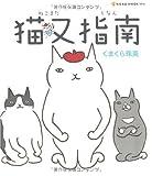 猫又指南 / くまくら 珠美 のシリーズ情報を見る