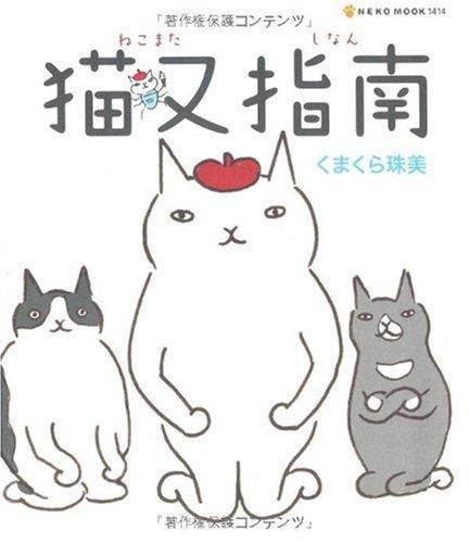 猫又指南 (NEKO MOOK 1414)の詳細を見る