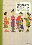 自然なお産献立ブック―矢島助産院ウィメンズサロンの安産・おっぱいレシピ