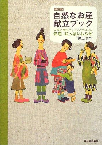 自然なお産献立ブック—矢島助産院ウィメンズサロンの安産・おっぱいレシピ