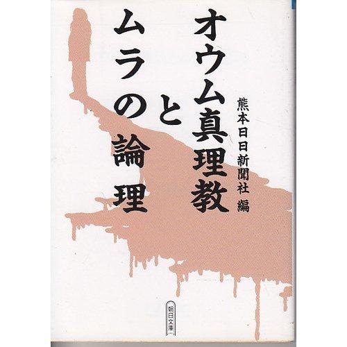 オウム真理教とムラの論理 (朝日文庫)の詳細を見る