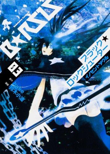 ブラック★ロックシューター イノセントソウル (3) (カドカワコミックス・エース)の詳細を見る