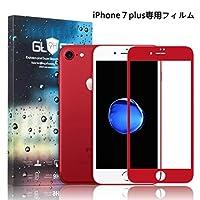 【1枚セット】BIENNA iPhone7plus ガラスフィルム 全面フルカバー 液晶保護フィルム 強化ガラス 気泡ゼロ 3D Touch対応 硬度9H 飛散•指紋防止 日本製素材 0.33mm 高透過率 4色入れ(赤)