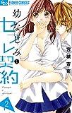 幼なじみとセフレ契約(2) (フラワーコミックス)
