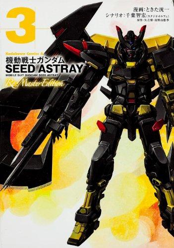 機動戦士ガンダムSEED ASTRAY Re:Master Edition -3 (カドカワコミックス・エース)の詳細を見る