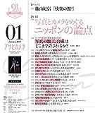 アサヒカメラ 2017年 01月号 【ヌード特集号】 [雑誌] 画像