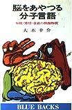 脳をあやつる分子言語―知能・感情・意欲の根源物質 (ブルーバックス 389)