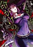 俺の現実は恋愛ゲーム?? ~かと思ったら命がけのゲームだった~ 6巻 (デジタル版ガンガンコミックスUP!)