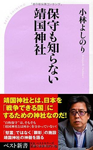 保守も知らない靖国神社 (ベスト新書)