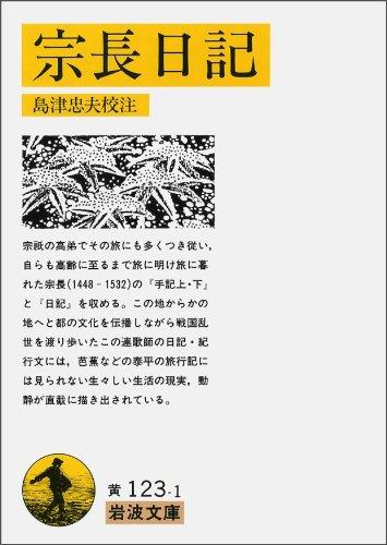 宗長日記 (岩波文庫)の詳細を見る