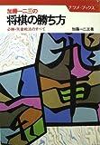 加藤一二三の将棋の勝ち方―必勝・矢倉戦法のすべて (ナツメ・ブックス)