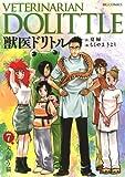 獣医ドリトル(7) (ビッグコミックス)