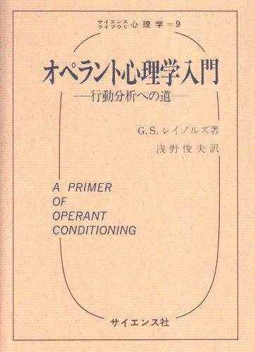オペラント心理学入門―行動分析への道 (サイエンスライブラリ心理学 9)