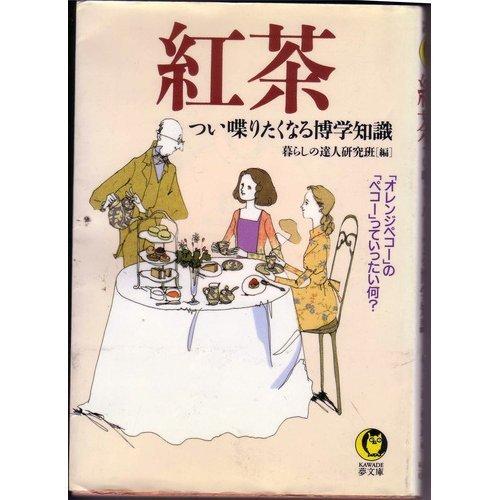 紅茶―つい喋りたくなる博学知識 (KAWADE夢文庫)の詳細を見る
