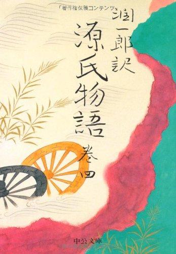 潤一郎訳 源氏物語〈巻4〉 (中公文庫)の詳細を見る