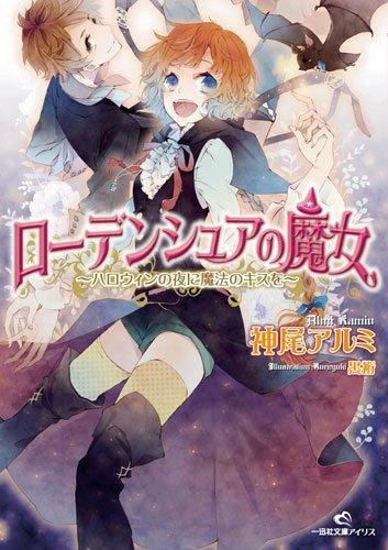 ローデンシュアの魔女~ハロウィンの夜に魔法のキスを~ (一迅社文庫アイリス)の詳細を見る