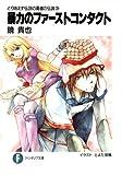 とりあえず伝説の勇者の伝説3 暴力のファーストコンタクト (富士見ファンタジア文庫)