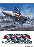 超時空要塞マクロス Blu-ray Box Complete Edition (初回限定生産) / 長谷有洋, 飯島真理, 羽佐間道夫 (出演); 企画:大西良昌 (監督)