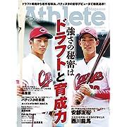 広島アスリートマガジン2017年7月号