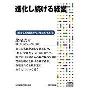 CD 「進化し続ける経営」