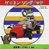 ケロヨン・ソングブック‐木馬座レコードの世界‐