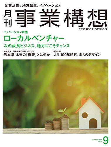 月刊事業構想 2018年9月号 [雑誌] (ローカルベンチャー)