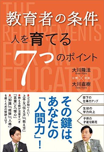 教育者の条件 ―人を育てる7つのポイント―
