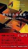 折りたたみ北京 現代中国SFアンソロジー (新☆ハヤカワ・SF・シリーズ 5036) 画像