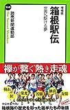 増補版 - 箱根駅伝 - 世界へ駆ける夢 (中公新書ラクレ)