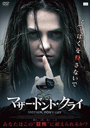 マザー・ドント・クライ [DVD]