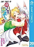 ゆらぎ荘の幽奈さん 20 (ジャンプコミックスDIGITAL)