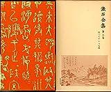 漱石全集〈第3巻〉坊ちゃん (1956年)