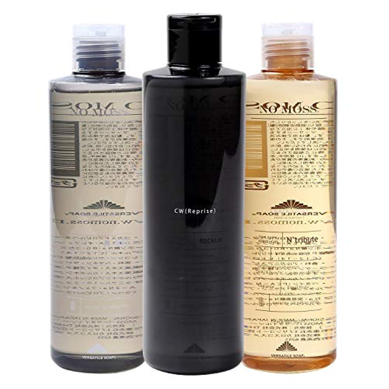 副産物グリル乏しいNO MOSS VERSATILE SOAP(ノーモス バーサタイル ソープ) 300ml FULLセット
