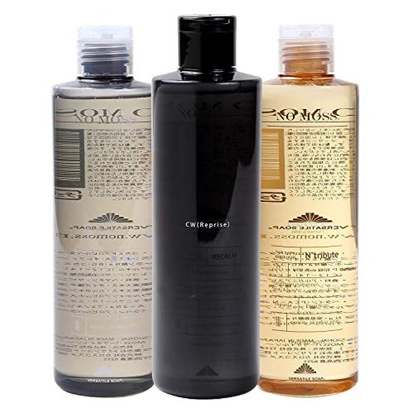 繰り返す呼び出す改修するNO MOSS VERSATILE SOAP(ノーモス バーサタイル ソープ) 300ml FULLセット