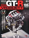 週刊 NISSAN R35 GT-R SPECIAL EDITION VR38DETT 2014年 2/25号 [分冊百科]