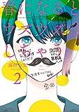 春になるとウズウズしちゃう2巻 (デジタル版ビッグガンガンコミックス)