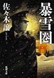 暴雪圏 (新潮文庫)
