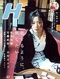 H (エイチ) 2006年 02月号 [雑誌]