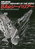 BAeシーハリアー (世界の傑作機 NO. 191)