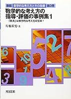 数学的な考え方の指導・評価の事例集〈1〉「数表」は数学的な考え方の宝庫! (数学的な考え方とその指導)