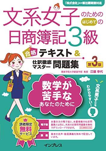 文系女子のためのはじめての日商簿記3級 合格テキスト&仕訳徹底マスター問題集 第3版 文系女子シリーズ
