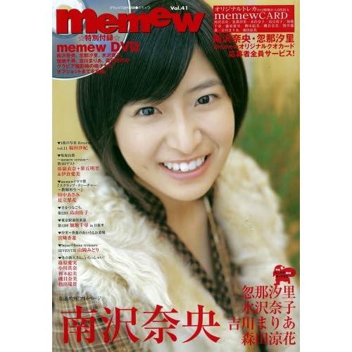 Memew vol.41 巻頭:南沢奈央 (デラックス近代映画)
