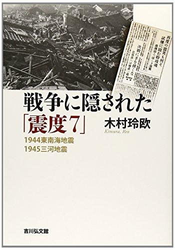 戦争に隠された「震度7」: 1944東南海地震・1945三河地震の詳細を見る