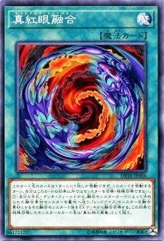 真紅眼融合 ノーマル 遊戯王 レジェンドデュエリスト編 dp18-jp006