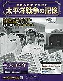 太平洋戦争の記憶(260) 2019年 8/21 号 [雑誌]
